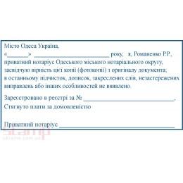 штамп нотариуса